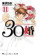 【期間限定価格】30婚 miso-com 30代彼氏なしでも幸せな結婚をする方法(11)