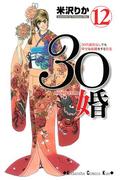 【期間限定価格】30婚 miso-com 30代彼氏なしでも幸せな結婚をする方法(12)