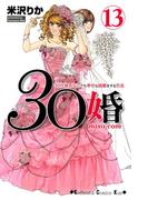 【期間限定価格】30婚 miso-com 30代彼氏なしでも幸せな結婚をする方法(13)