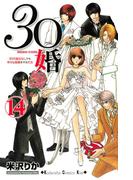 【期間限定価格】30婚 miso-com 30代彼氏なしでも幸せな結婚をする方法(14)