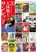 天体戦士サンレッド 20巻(ヤングガンガンコミックス)