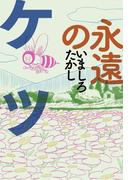 永遠のケツ(ビームコミックス)