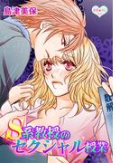 最愛◆カレなび S系教授のセクシャル授業(1)