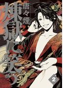 煉獄に笑う(2)(Beat'sコミックス)