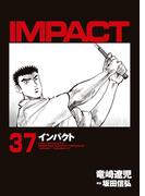 インパクト(37)(パーゴルフ)
