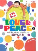 Love&Peace~清野とおるのフツウの日々~(1)(ジェッツコミックス)