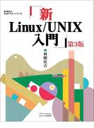 新Linux/UNIX入門 第3版(林晴比古実用マスターシリーズ)