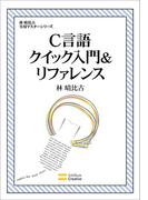 C言語クイック入門&リファレンス(林晴比古実用マスターシリーズ)