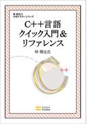C++言語クイック入門&リファレンス(林晴比古実用マスターシリーズ)