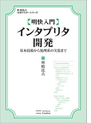 明快入門 インタプリタ開発(林晴比古実用マスターシリーズ)