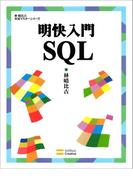明快入門 SQL(林晴比古実用マスターシリーズ)
