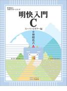 明快入門 C スーパービギナー編(林晴比古実用マスターシリーズ)