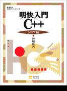 明快入門 C++ シニア編(林晴比古実用マスターシリーズ)
