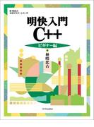明快入門 C++ ビギナー編(林晴比古実用マスターシリーズ)