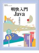 明快入門 Java(林晴比古実用マスターシリーズ)