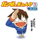 ガンダム系の人々(1)(カドカワデジタルコミックス)