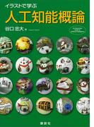 イラストで学ぶ 人工知能概論(KS情報科学専門書)