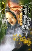 神の時空 ―貴船の沢鬼―(講談社ノベルス)