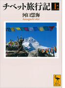 チベット旅行記(上)(講談社学術文庫)