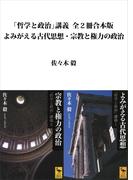 【期間限定価格】「哲学と政治」講義全2冊合本版 よみがえる古代思想・宗教と権力の政治