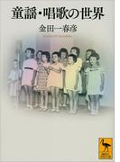 童謡・唱歌の世界(講談社学術文庫)
