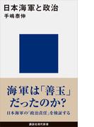 日本海軍と政治(講談社現代新書)