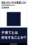 日本人のしつけは衰退したか 「教育する家族」のゆくえ(講談社現代新書)