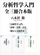 分析哲学入門 全三冊合本版(講談社選書メチエ)