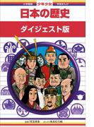 学習まんが 少年少女日本の歴史 ダイジェスト版(学習まんが)