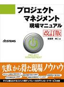 プロジェクトマネジメント現場マニュアル[改訂版] (日経BP Next ICT選書)