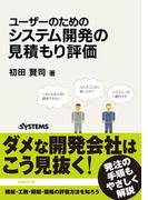 ユーザーのためのシステム開発の見積もり評価(日経BP Next ICT選書)(日経BP Next ICT選書)
