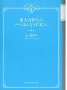 東大合格生のノートはかならず美しい(文春e-book)