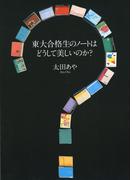 東大合格生のノートはどうして美しいのか(文春e-book)