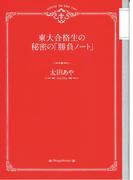 東大合格生の秘密の「勝負ノート」(文春e-book)