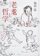 老耄と哲学 思うままに(文春e-book)