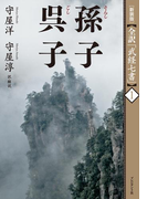 [新装版]全訳「武経七書」1 孫子 呉子