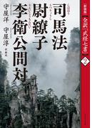 [新装版]全訳「武経七書」2 司馬法 尉繚子 李衛公問対