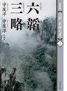 【期間限定価格】[新装版]全訳「武経七書」3 六韜 三略