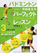 バドミントン日本代表コーチ舛田圭太のパーフェクトレッスン