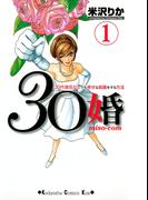 ≪期間限定 20%OFF≫【セット商品】30婚 miso-com 全15巻≪完結≫