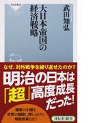 大日本帝国の経済戦略 (祥伝社新書)(祥伝社新書)