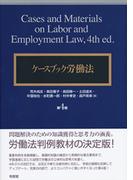 ケースブック労働法 第4版