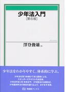少年法入門 第6版 (有斐閣ブックス)