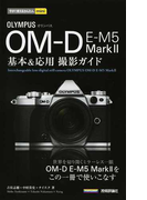 OLYMPUS OM−D E−M5 Mark Ⅱ基本&応用撮影ガイド