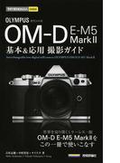 OLYMPUS OM−D E−M5 Mark Ⅱ基本&応用撮影ガイド (今すぐ使えるかんたんmini)
