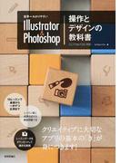 世界一わかりやすいIllustrator & Photoshop操作とデザインの教科書