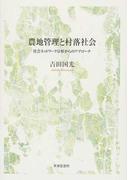 農地管理と村落社会 社会ネットワーク分析からのアプローチ (金沢大学人間社会研究叢書)