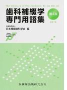 歯科補綴学専門用語集 2015