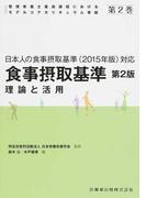 管理栄養士養成課程におけるモデルコアカリキュラム準拠 第2版 第2巻 食事摂取基準