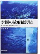 水圏の放射能汚染 福島の水産業復興をめざして